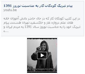 پیام تبریک نوروزی کودکان کار 1391